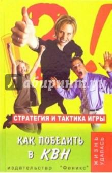 Юношев Алексей Тимофеевич Как победить в КВН. Стратегия и тактика игры