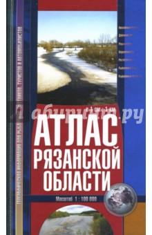 Атлас Рязанской области
