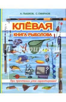 Клевая книга рыболова (при прочтении улов гарантирован)