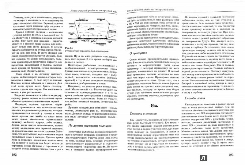 Иллюстрация 1 из 5 для Клевая книга рыболова (при прочтении улов гарантирован) - Пышков, Смирнов | Лабиринт - книги. Источник: Лабиринт