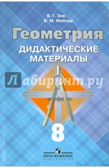 Геометрия. Дидактические материалы. 8 классМатематика (5-9 классы)<br>Данное пособие содержит самостоятельные и контрольные работы, а также математические диктанты по курсу геометрии 8 класса. Оно ориентировано на учебник Геометрия, 7-9 автора Л.С. Атанасяна, В.Ф. Бутузова, С.Б. Кадомцева, Э.Г. Позняка, И.И. Юдиной. <br>17-е издание.<br>