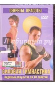 Силовая гимнастика (DVD)Фильмы о здоровье и красоте<br>Вы легко освоите базовый комплекс силовых упражнений для женщин и мужчин. Занятия направлены на тренировку всех основных групп мышц. Три комплекса разной интенсивности позволяют тренировать мускулатуру всесторонне. Красивое упругое тело придаст вам уверенности в себе и вознаградит все затраченные усилия.<br>Формат: 4:3.<br>Звук: Dolby Digital 2.0 Rus.<br>Изображение: цветное<br>Продолжительность: 50 минут.<br>Жанр: Обучающая программа.<br>