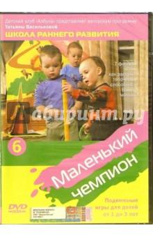 Маленький чемпион. Подвижные игры для детей от 1 до 3 лет. Часть 6 (DVD)