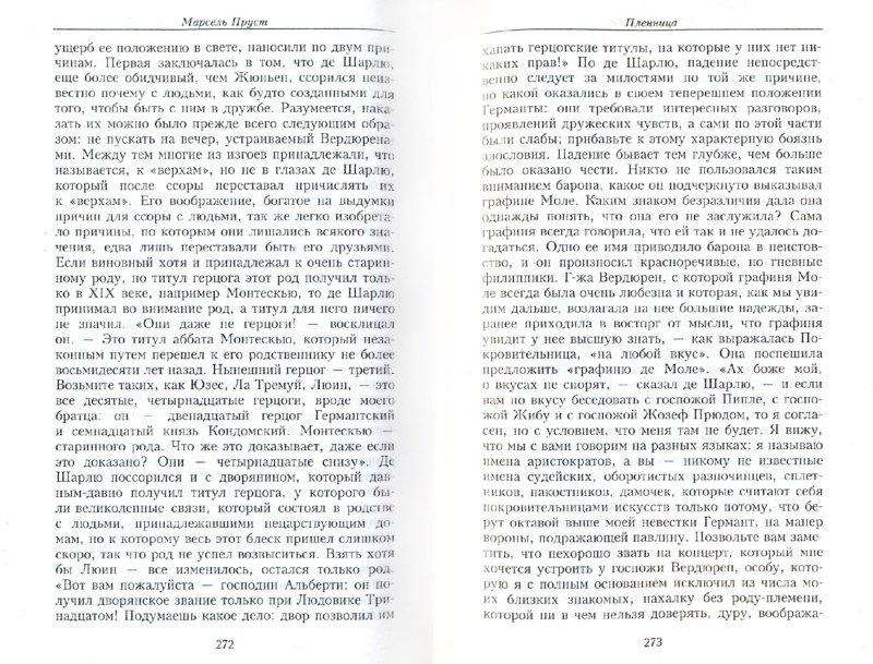 Иллюстрация 1 из 15 для В поисках утраченного времени. Пленница - Марсель Пруст | Лабиринт - книги. Источник: Лабиринт