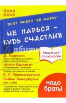Don t worry, be happy. Не парься - будь счастлив