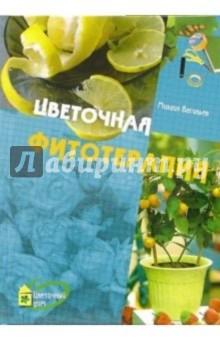 Цветочная фитотерапияКладовые природы<br>Обладая знаниями о фитотерапевтических свойствах комнатных растений и используя их удивительные природные качества, мы можем значительно расширить их благотворное влияние на нашу жизнь. Эта книга подскажет, как можно избавиться от многих недугов, предотвратить болезни и сделать атмосферу в доме здоровой, а воздух - чистым. <br>Для широкого круга читателей.<br>