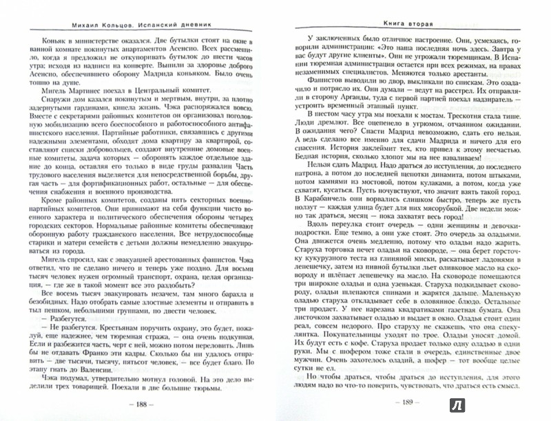 Иллюстрация 1 из 11 для Испанский дневник - Михаил Кольцов | Лабиринт - книги. Источник: Лабиринт