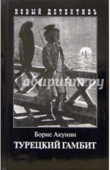 турецкий гамбит книга