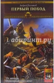 Посняков Андрей Вещий князь. Книга 2. Первый поход