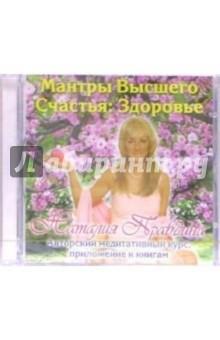 Правдина Наталия Борисовна Здоровье (CD)
