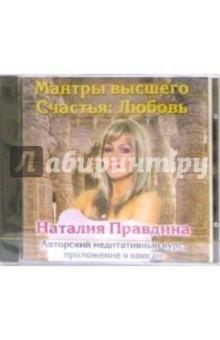 Правдина Наталия Борисовна Любовь (CD)