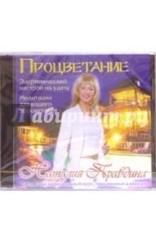 Правдина Наталия Борисовна Процветание. Медитация. Энергетический настрой (CD)