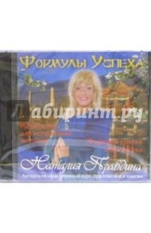 Правдина Наталия Борисовна Формулы успеха и богатства. Медитации (CD)