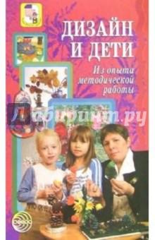 Лялина Людмила Дизайн и дети: Методические рекомендации