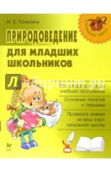 Томилина Марина Ефимовна Природоведение для младших школьников