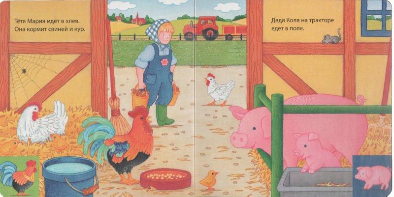Иллюстрация 1 из 3 для Жизнь в деревне (книга с домино) | Лабиринт - книги. Источник: Лабиринт