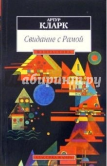 Кларк Артур Чарлз Свидание с Рамой: Роман