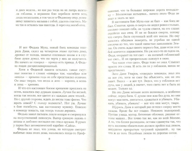 Иллюстрация 1 из 2 для Смерти нет: Роман - Глуховцев, Самойлов | Лабиринт - книги. Источник: Лабиринт