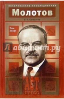 Соколов Борис Вадимович Молотов. Тень вождя