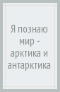 Прокудин Антон Александрович, Бочавер А. Л. Я познаю мир. Арктика и Антарктика. Детская энциклопедия