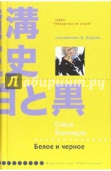 Екомидзо Сэйси Белое и черное: Роман