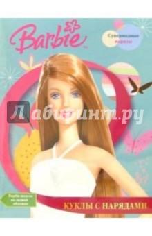 Барби: Куклы с нарядами №4 (супермодные наряды)