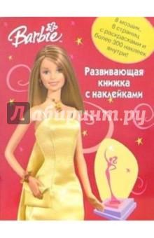 Барби. Развивающая книжка с наклейками