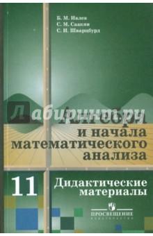 Алгебра и начала анализа : дидакт. материалы для 11 класса