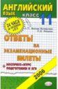 Английский язык. Ответы на экзаменационные билеты. 11 класс: Экспресс-курс подготовки к ЕГЭ