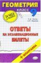 Геометрия. Ответы на экзаменационные билеты. 9 класс: учебное пособие