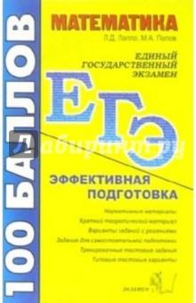 Лаппо Лев Дмитриевич Математика. Пособие для подготовки к ЕГЭ: учебно-методическое пособие