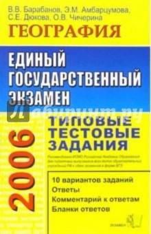 Барабанов Вадим Владимирович ЕГЭ 2006. География. Типовые тестовые задания