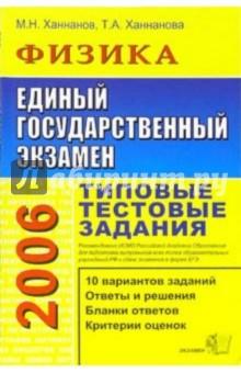 ЕГЭ 2006. Физика. Типовые тестовые задания