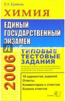 ЕГЭ 2006. Химия. Типовые тестовые задания