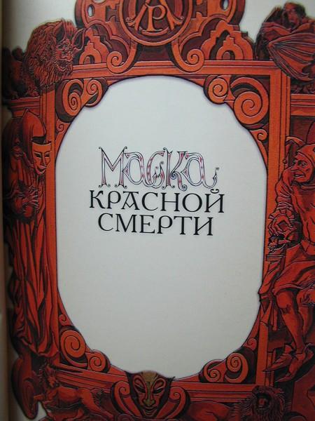 Иллюстрация 1 из 62 для Маска Красной Смерти - Эдгар По | Лабиринт - книги. Источник: Лабиринт