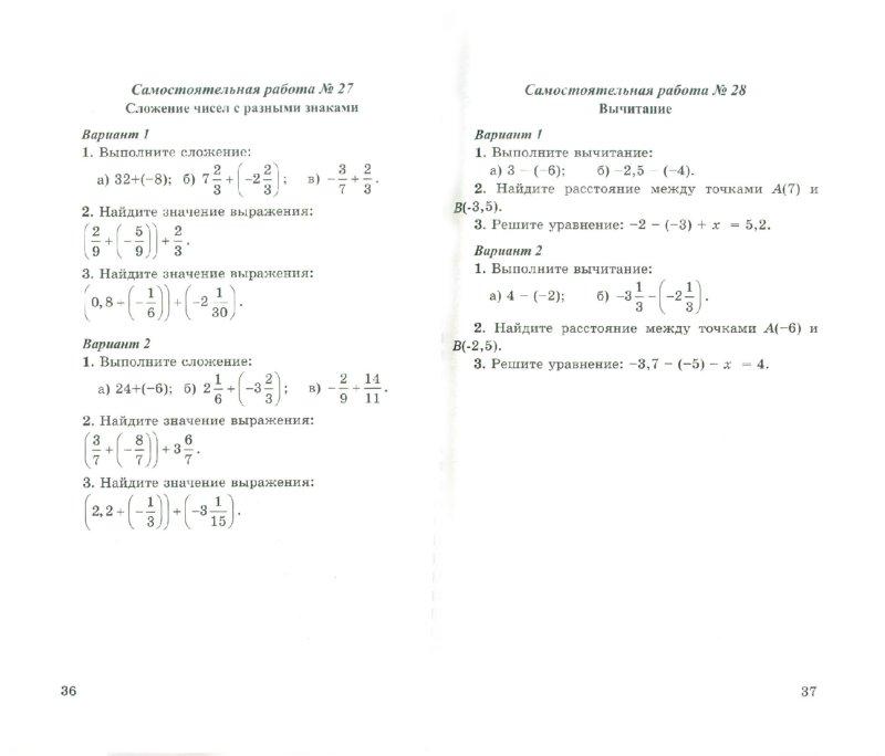 Математика 6 класс контрольные и самостоятельные работы попов ответы