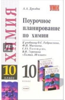 Поурочное планирование по химии. 10 класс: к учебнику О.С. Габриеляна Химия. 10 класс