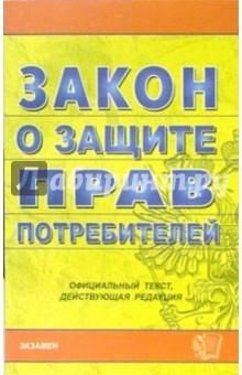Закон о защите прав потребителей. 2007 год