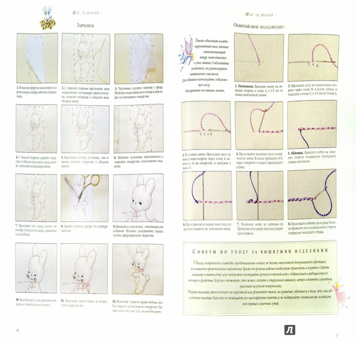 Иллюстрация 1 из 16 для Изысканная вышивка гладью | Лабиринт - книги. Источник: Лабиринт