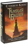 Стивен Кинг: Темная башня: Стрелок. Извлечение троих. Бесплодные земли