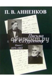 Письма к И. С. Тургеневу 1875-1883. Книга 2Литературоведение и критика<br>В книге собраны письма П. В. Анненкова к И. С. Тургеневу в период с 1875 по 1883 года.<br>