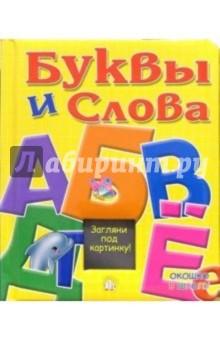 Буквы и слова. Окошко в школу