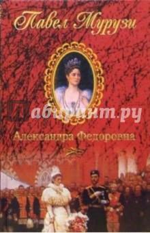 Александра Федоровна. Последняя русская императрица