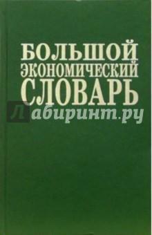 Большой экономический словарь. - 7-е издание, дополненное