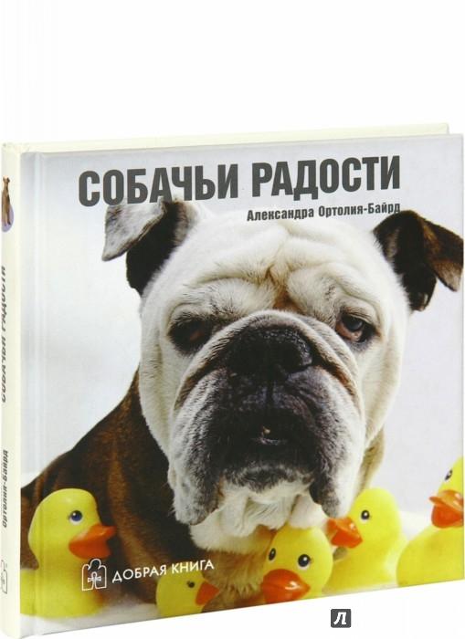 Иллюстрация 1 из 25 для Собачьи радости - Александра Ортолия-Байрд | Лабиринт - книги. Источник: Лабиринт