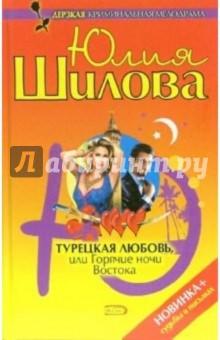 Шилова Юлия Витальевна Турецкая любовь, или Горячие ночи Востока