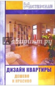 Дизайн квартиры: дешево и красиво