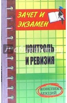 Проданова Наталья Контроль и ревизия: Конспект лекций
