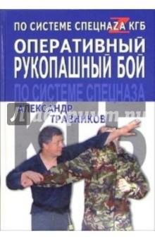 Травников Александр Игоревич Оперативный рукопашный бой по системе спецназа КГБ