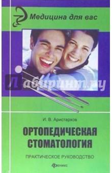 Аристархов Игорь Владимирович Ортопедическая стоматология. Практическое руководство